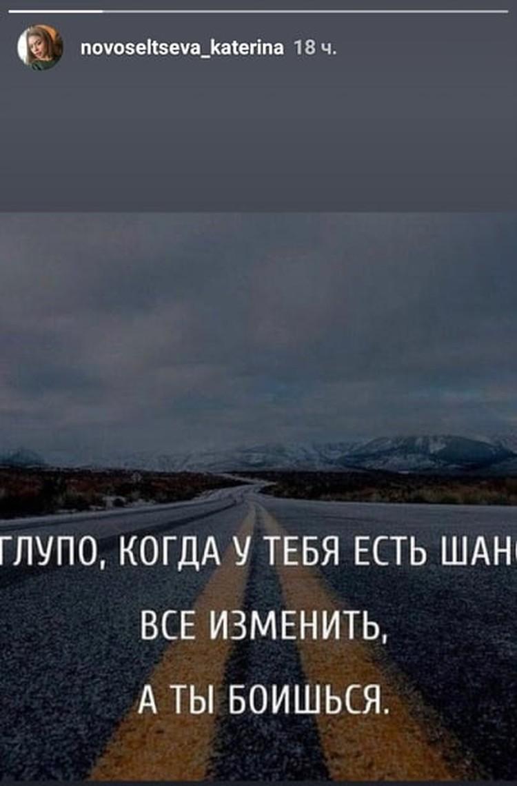 В сторис Катерины появилась картинка с надписью. Фото: instagram.com/ novoseltseva_katerina