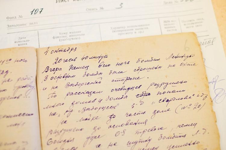 «Вчера немец всю ночь бомбил Ленинград. В основном бомбы были сброшены на Охте и на Выборгской стороне»