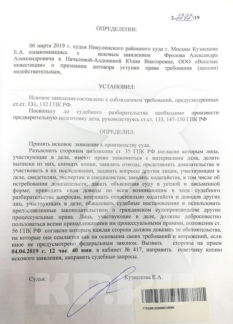 Александр Фролов в суде требует признать недействительным договор между Началовой и нижегородской компанией по уступке долга.