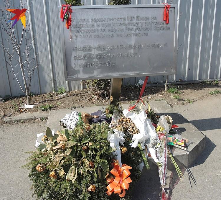 Мемориальная доска у разбомбленного китайского посольства в память о погибших китайских журналистах.