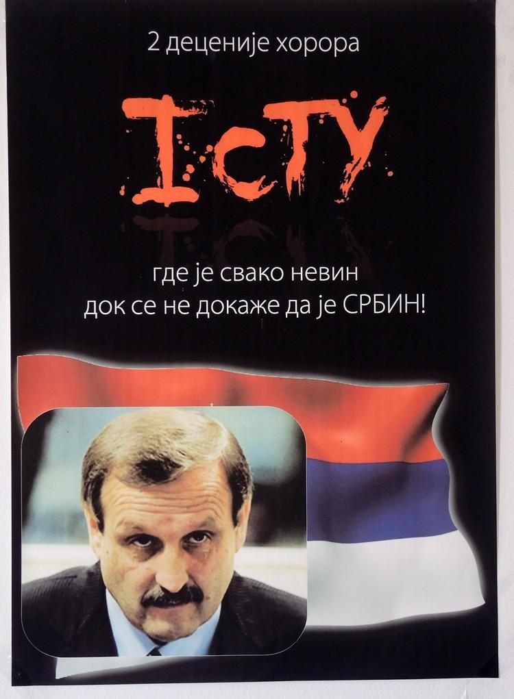 """Плакат """"Два десятилетия ужаса. Гаагский трибунал. Где каждый невинен, пока не докажут, что он серб""""."""