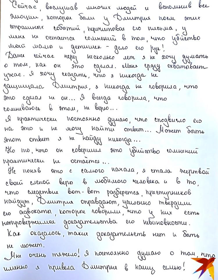 Фрагмент письма