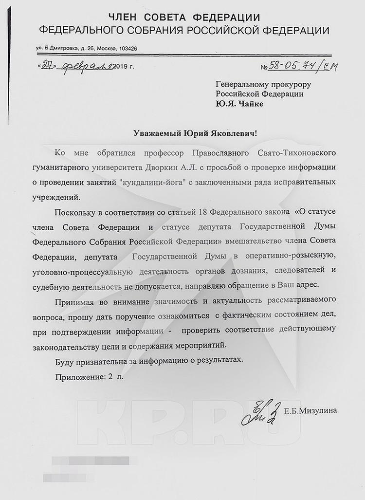 Письмо сенатора Мизулиной в прокуратуру.