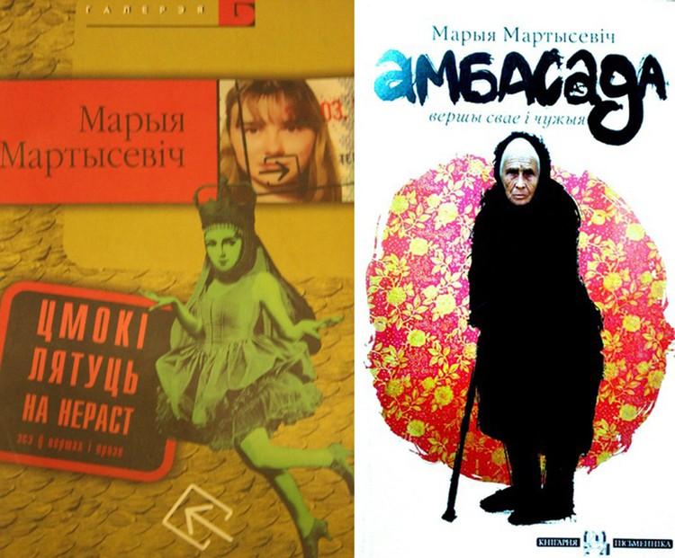 """До """"Сарматыі"""" Мария издала книги """"Цмокі ляцяць на нераст"""" і """"Амбасада""""."""