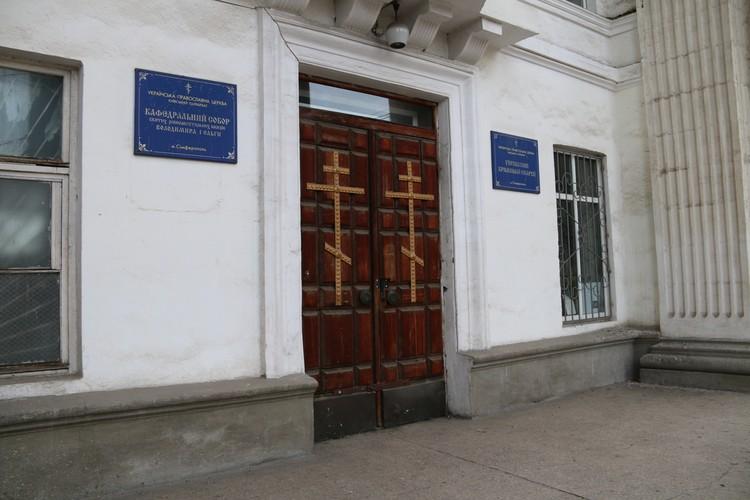 государственное здание передали крымской епархии УПЦ КП в аренду в 2000 году