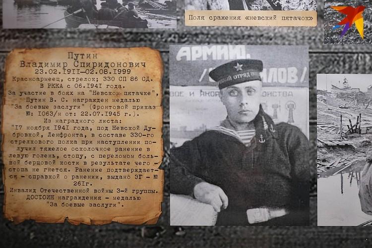 Владимир Спиридонович во время боев на Невском пятачке получил ранения