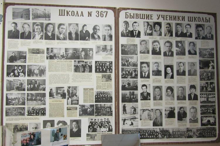 В учебном заведении чтят свою героическую историю. Фото: Из архива школы №367
