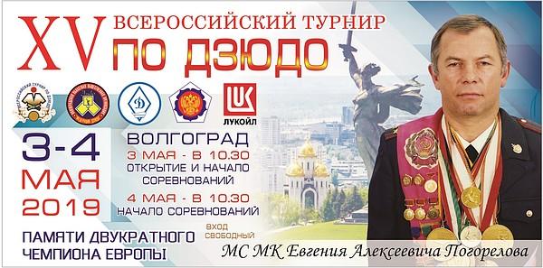 В Волгограде пройдет всероссийский турнир по дзюдо, фото-1