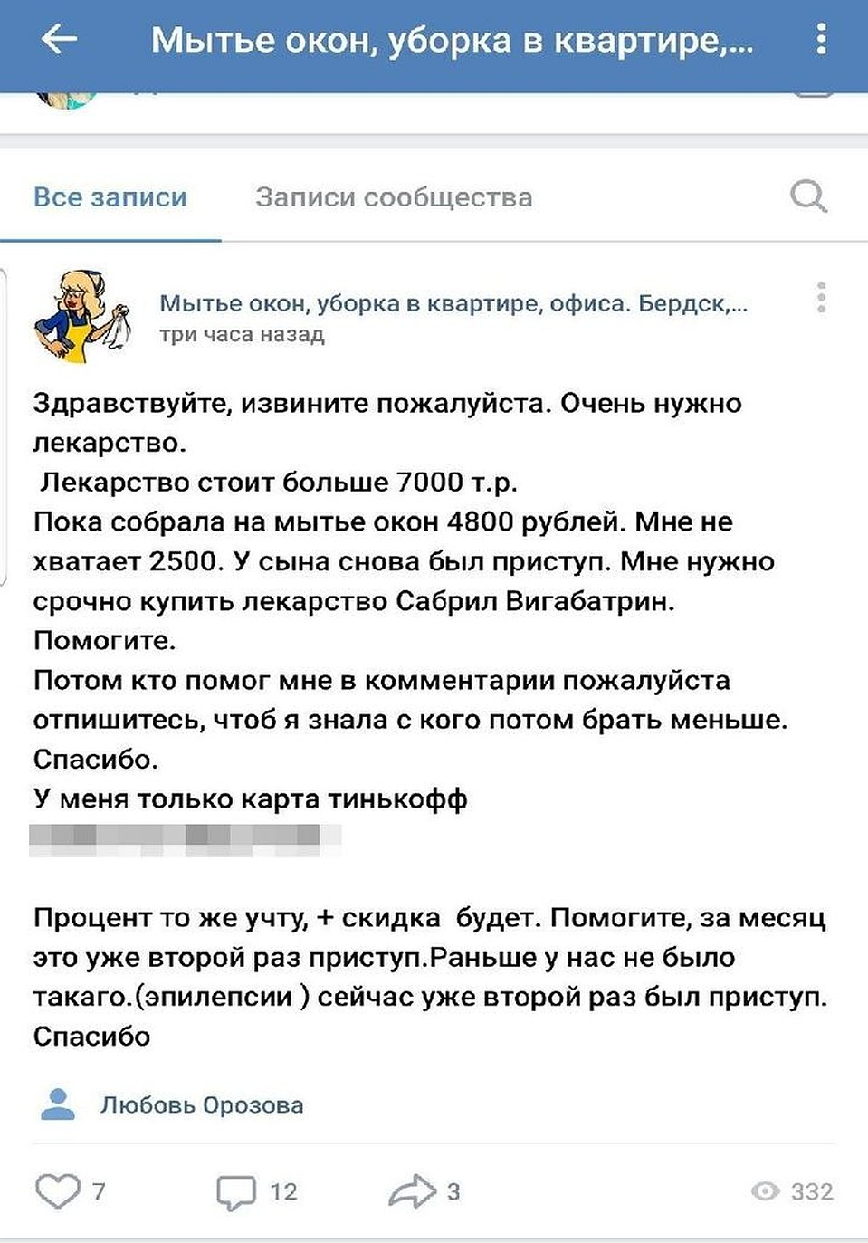метро кредит отзывы должников