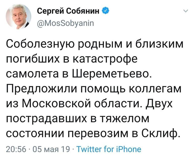 Сообщение мэра Москвы Сергея Собянина