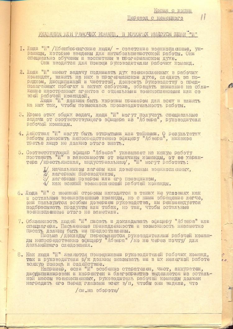 """Часть немецкого документа: «Указания для рабочих команд, в которых имеются люди """"И""""»"""