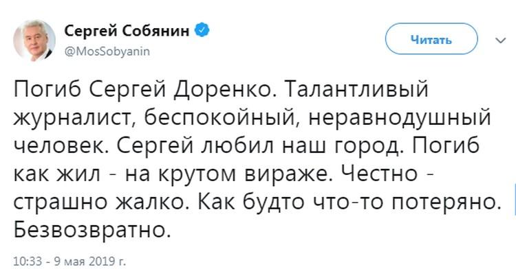 Мэр Москвы прокомментировал смерть журналиста