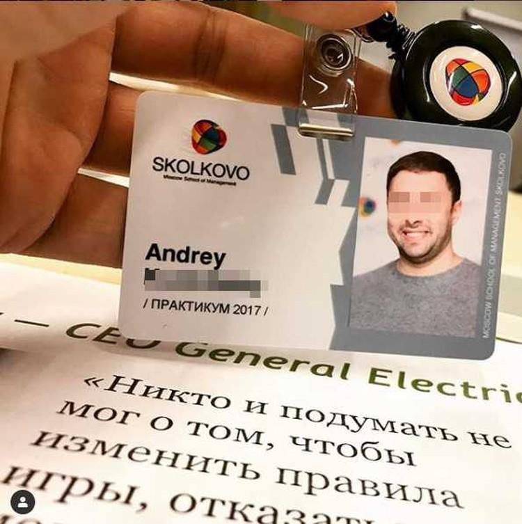 Андрей учился в Сколково