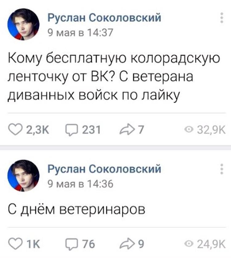 Записи в блоге Соколовского 9 мая.