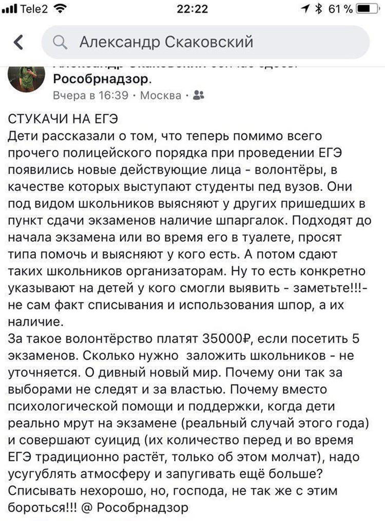 Как предположил Александр Скаковский, под видом школьников-провокаторов скрываются студенты педагогических вузов