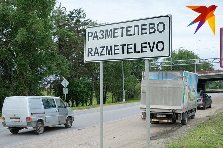 Разметелево находится в 30 километрах от Петербурга