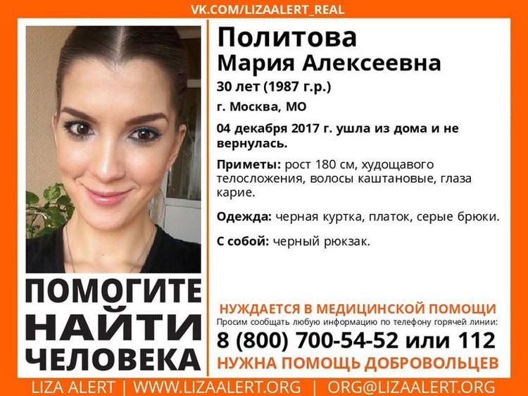Беда с Машей Политовой случилась полтора года назад: зимой она ушла из дома и пропала. Фото: соцсети