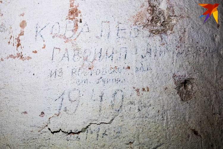 Весточка потомкам от Ковалева. Фото: Олег ПОЛИЩУК