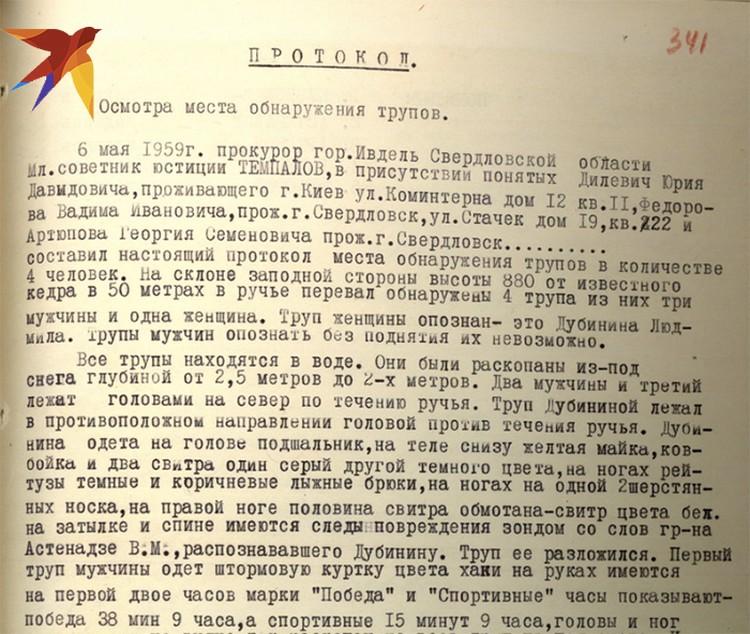 6 мая прокурор Ивделя Темпалов не имел права продолжать следственные действия, но именно он занимается выемкой трупов последней четверки. Фото - архив фонда памяти группы Дятлова