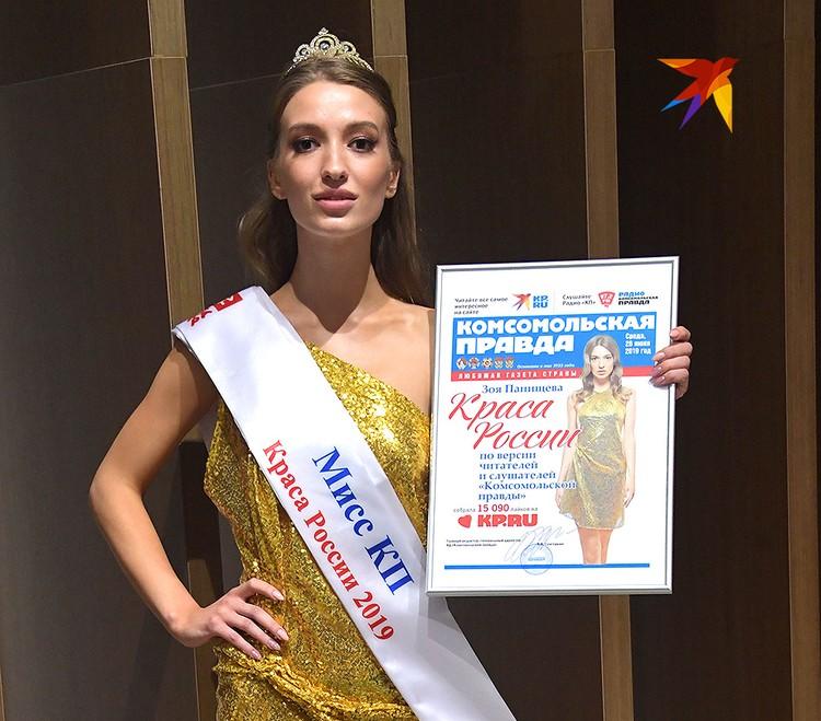 """Мисс """"КП"""" на конкурсе """"Краса России-2019"""" Зоя Панищева"""