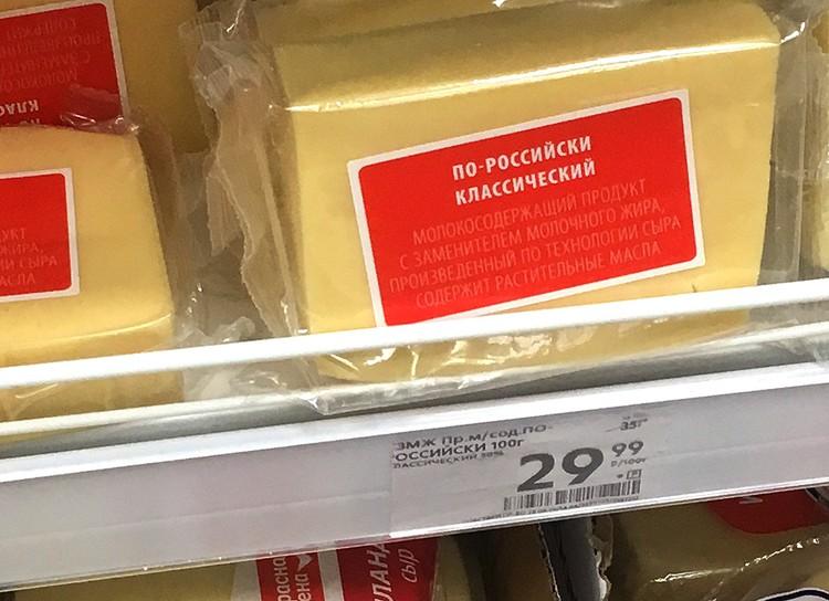Сырный продукт на полке магазина.