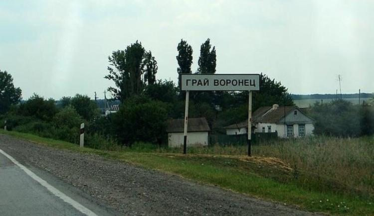 Грай-Воронец. Фото Сергей АРЧАКОВ