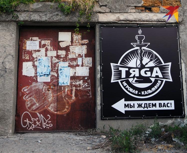 В самом центре поселка располагается заведение с говорящим названием «Тяга». Сразу не поймешь, это тяга к чему – табаку или азартным играм. Или к тому и другому одновременно…