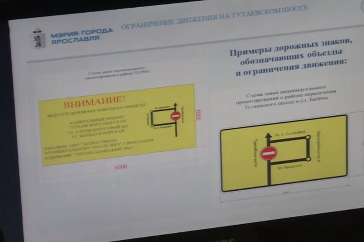 Об изменении движения водителей предупредят информационные щиты. Фото: скриншот с трансляции ОГС в мэрии.