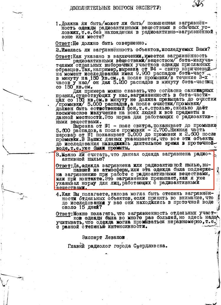 Смысл проведения радиационной экспертизы – одна из главных загадок перевала Дятлова
