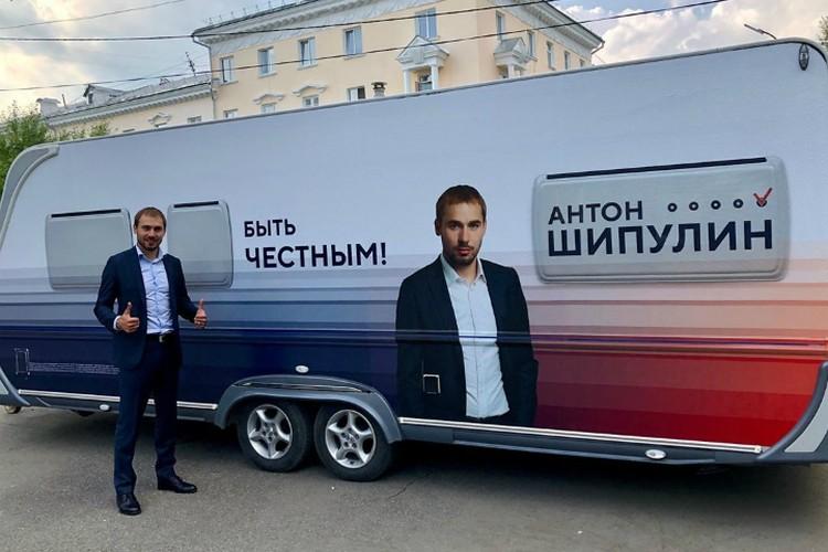 Кстати, сегодня политик разъезжает в мобильном доме и по совместительству своем предвыборном штабе Фото: instagram anton_shipulin