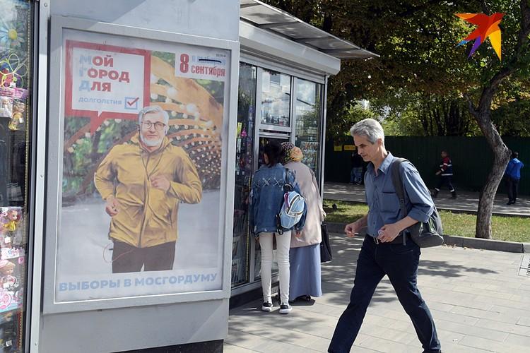 8 сентября в России Единый день голосования