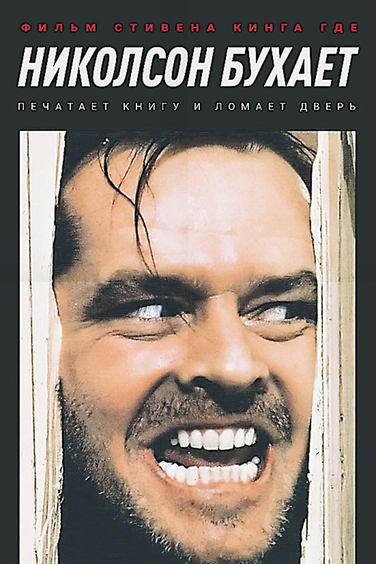 На самом деле это фильм не Стивена Кинга, а Стэнли Кубрика, экранизировавшего роман Кинга «Сияние». Герой Джека Николсона не только пьет, но и вообще ведет себя странно для главы семейства, и заканчивается все очень и очень плохо.