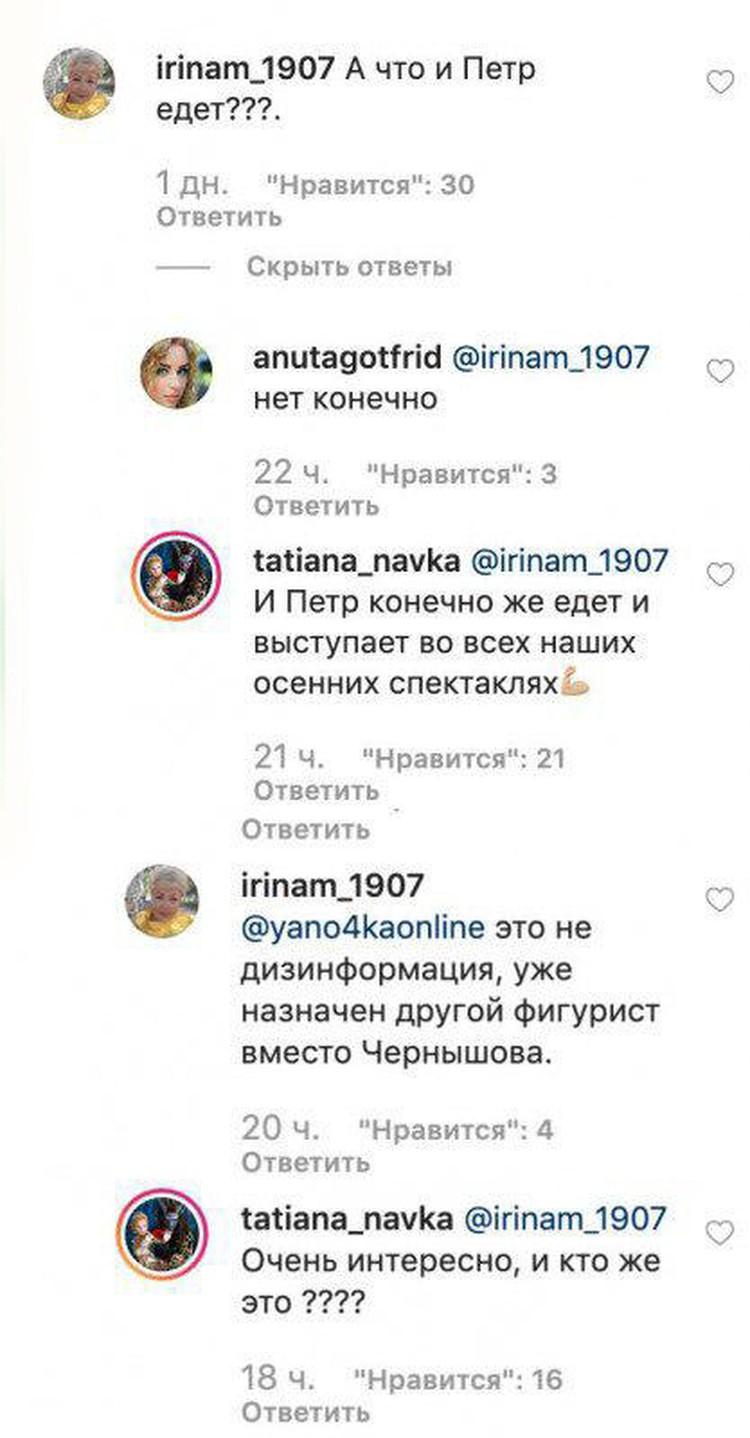 Татьяна Навка расставила все точки над i