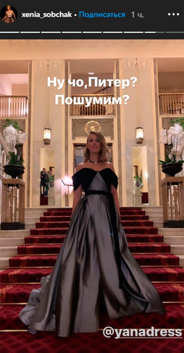 У Ксении Собчак вторая свадьба за неделю. К счастью, в этот раз она в числе гостей.