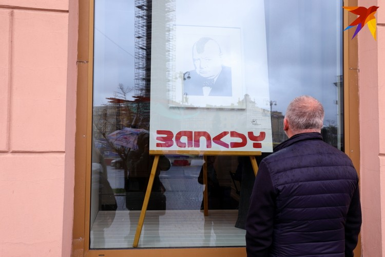 Бэнкси в Минске