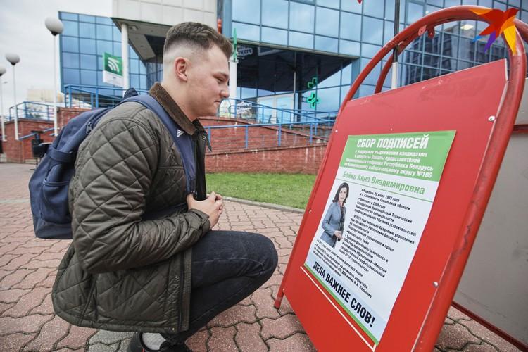 В Минске собирают подписи за потенциальных кандидатов в депутаты.