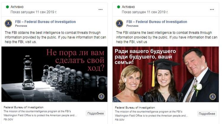 ФБР запустило неоднозначную рекламу для русскоязычных пользователей фейсбука.