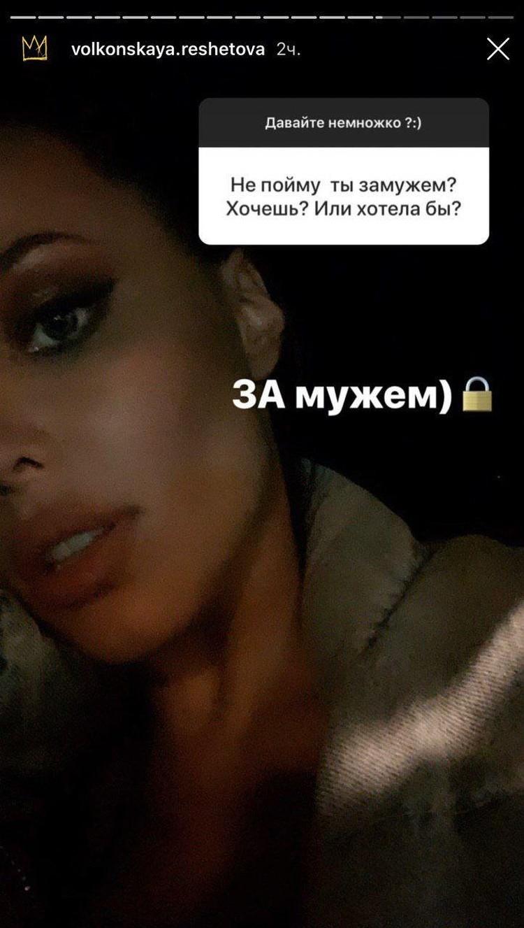 Фото: instagram.com/volkonskaya.reshetova/