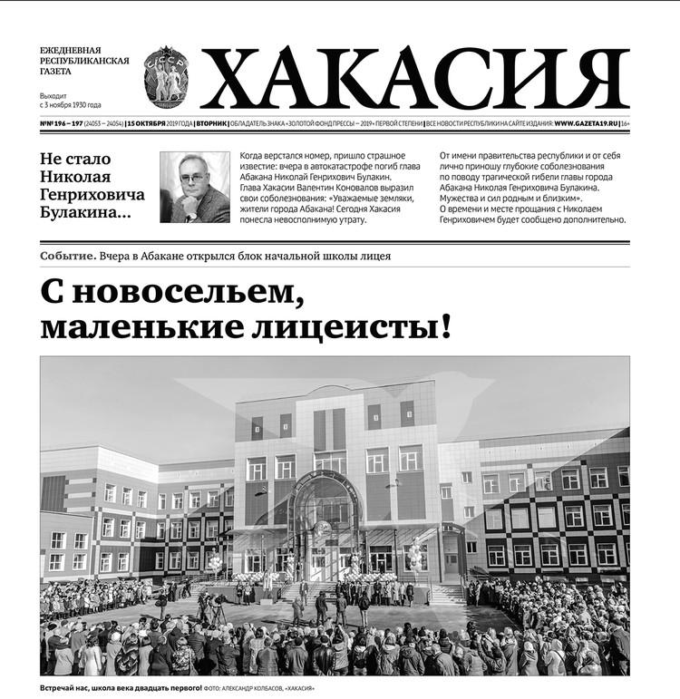 Номер газеты «Хакасия», который выйдет 15 октября 2019 года