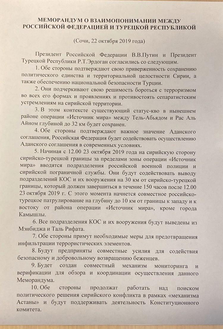 Меморандум подписан 22 октября