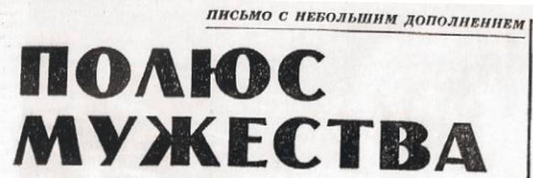 """Статья была опубликована в """"Комсомолке"""" в 1968 году"""