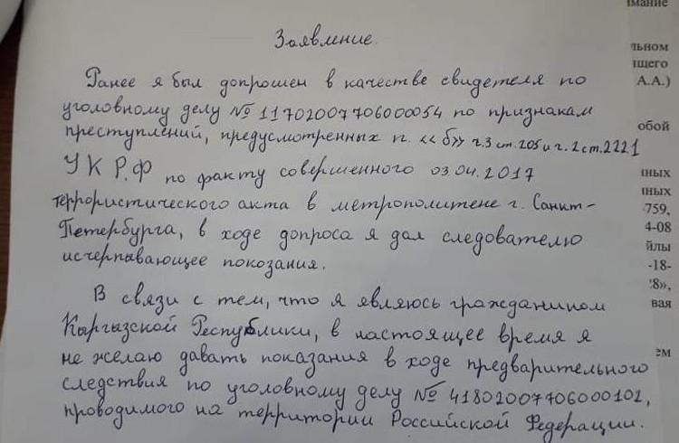 Турдиев не захотел давать показания в суде