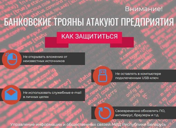 В МВД рассказали, как защититься от банковских троянов. Фотоиллюстрация: МВД.