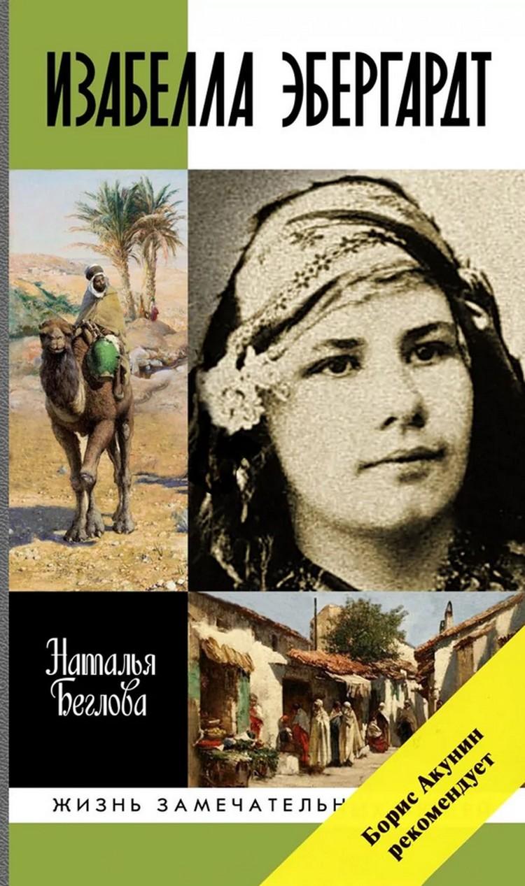 В издательстве «Молодая гвардия» вышло жизнеописание одной из самых необычных женщин рубежа веков