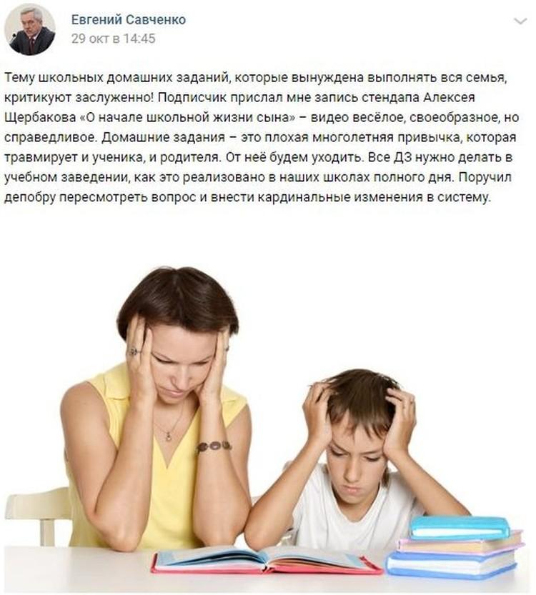 Высказывание губернатор опубликовал в социальных сетях. Фото: соцсети.