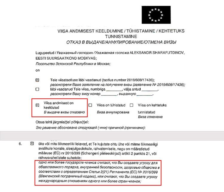 Такой вот «волчий билет» выписала Эстония в лице своего московского Посольства моему племяннику.