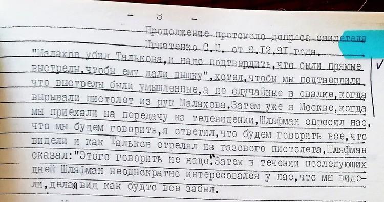 Шляфман просил охранников Талькова дать показания против Малахова