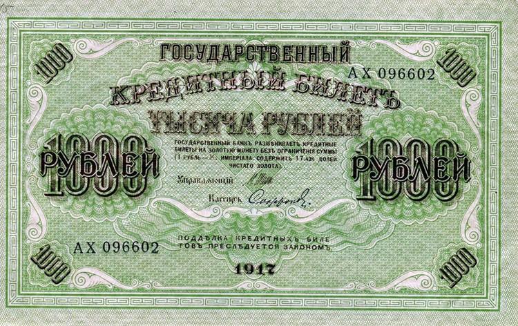 """В марте 1917 года руководство страной перешло к Временному правительству, которое выпустило """"думки"""". Так в народе назвали новые деньги"""
