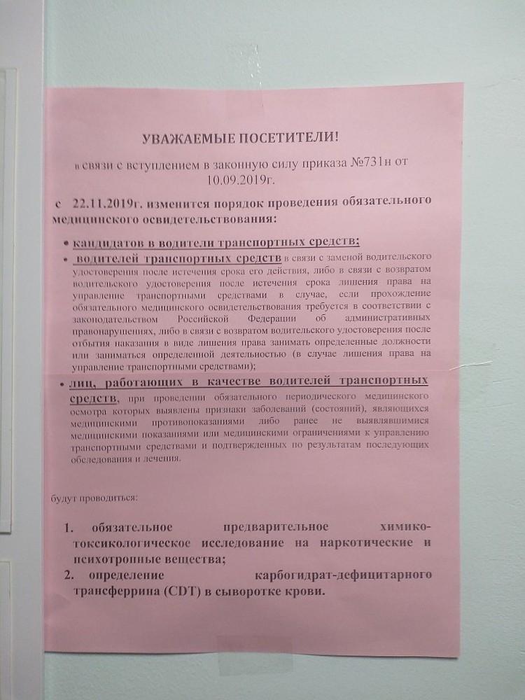 Объявление возле кабинета нарколога. Фото: Константин Баранов.