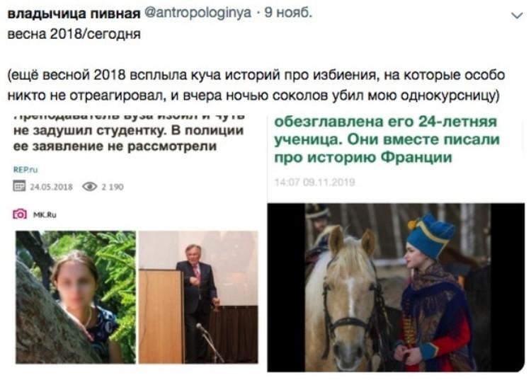 Девушка училась у историка Соколова